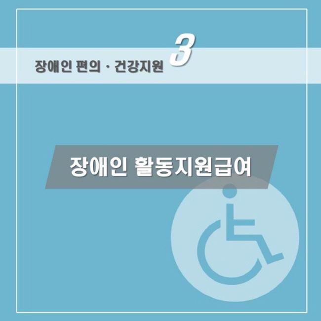 장애인 편의ㆍ건강지원 03, 장애인 활동지원급여, 찾기쉬운 생활법령정보 로고www.easylaw.go.kr